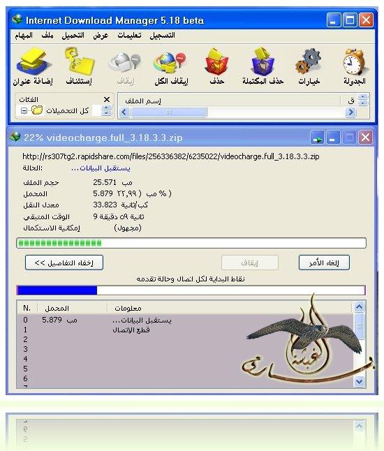 اخر اصدار من برنامج تحميل الملفات Internet Download Manager 5.18 Beta 11049_01250814116