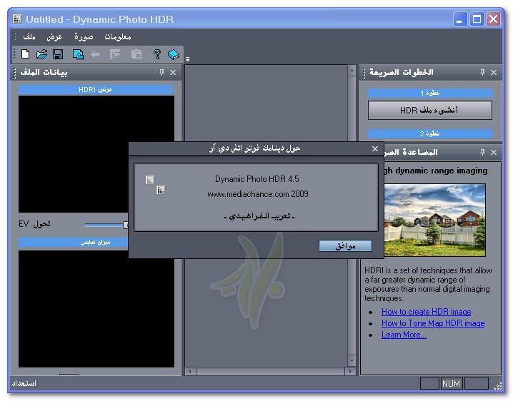 تعريب برنامج دينامك فوتو Dynamic-Photo HDR 4.5  20845_01251216467