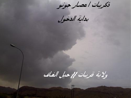المتابعة اليومية للطقس في العالم العربي من 16 / 8 / وحتى 19 / 8 / 2009 م - صفحة 6 25088_01250599670