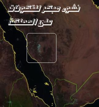 المتابعة اليومية للطقس في العالم العربي من 16 / 8 / وحتى 19 / 8 / 2009 م - صفحة 8 25088_01250674405