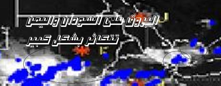 المتابعة اليومية للطقس في العالم العربي من 16 / 8 / وحتى 19 / 8 / 2009 م - صفحة 9 25088_01250709670