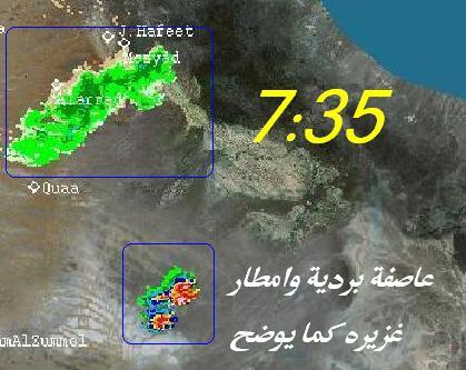 المتابعة اليومية للطقس في العالم العربي من 2/9 وحتى 4/ 9/2009 م - صفحة 2 25088_01251904516